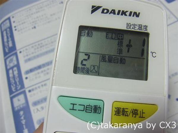 120814daikin17