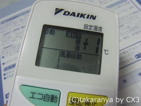 120814daikin26