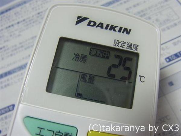 120814daikin29