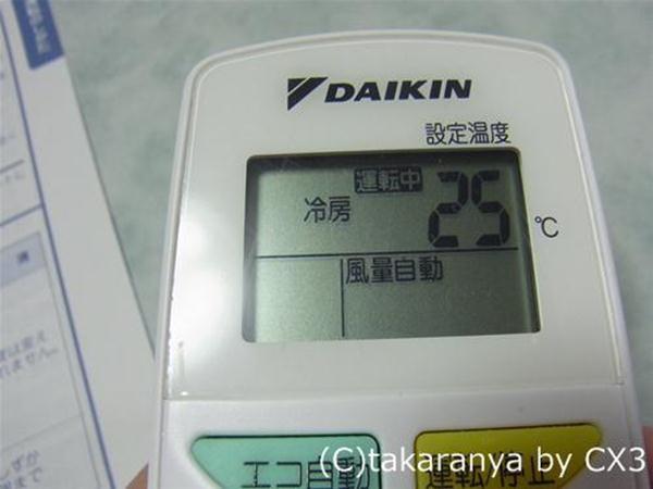 120814daikin7