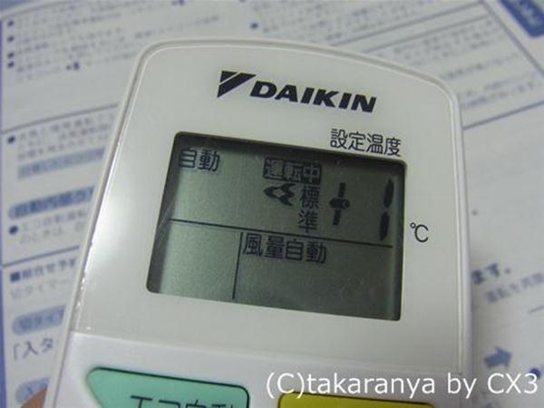 120814daikin14