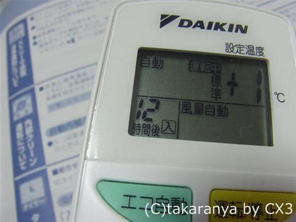 120814daikin18