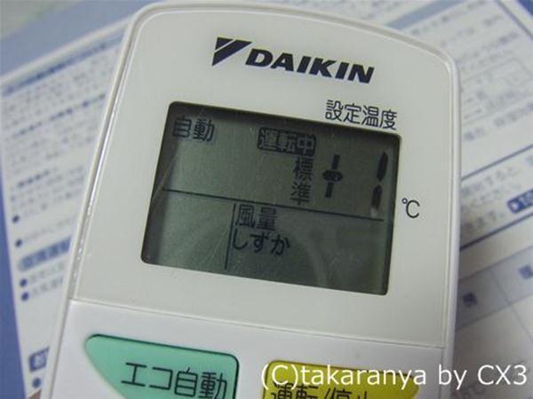120814daikin27