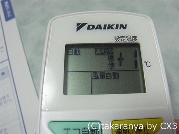 120814daikin5