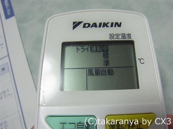 120814daikin6