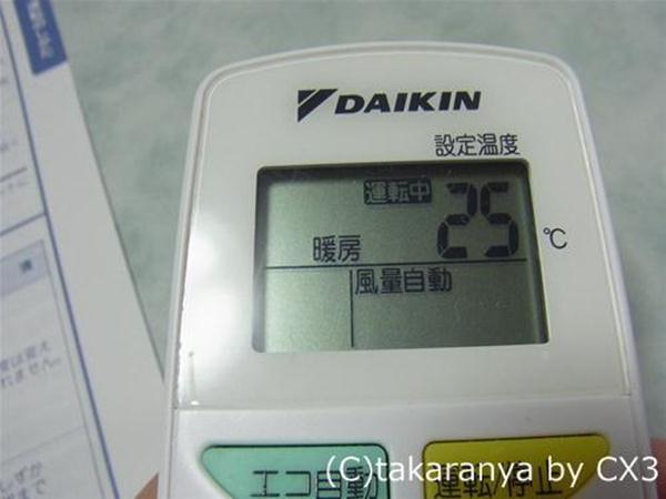 120814daikin8